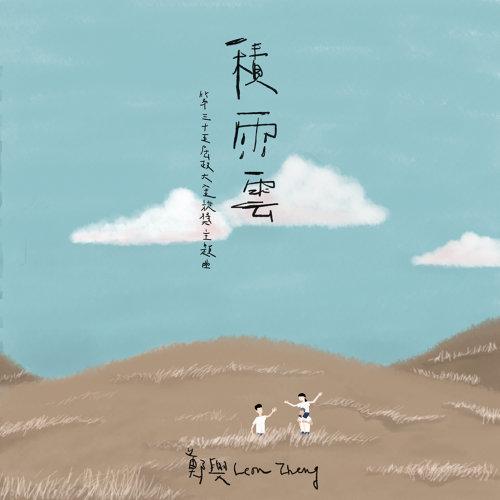 積雨雲 (Rain Clouds)