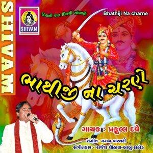 Bhathiji Na Charne