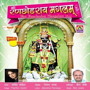 Shri Ranchodrai Mangalam - Dhun