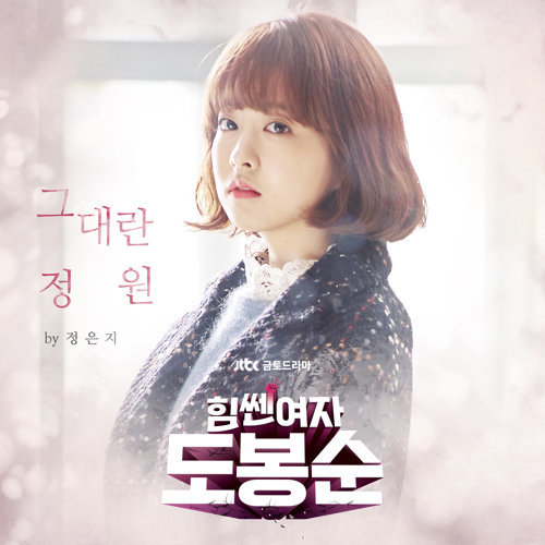 Strong Woman Do Bong Soon, Pt. 1 (Original Television Soundtrack)