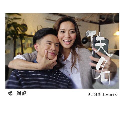 佚名 - J1M3 Remix