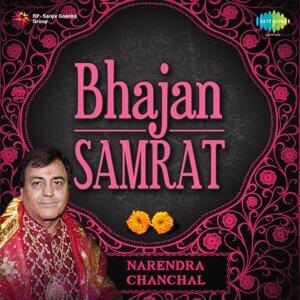 Bhajan Samrat - Narendra Chanchal