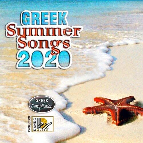 Greek Summer Songs 2020