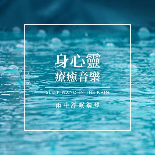 身心靈療癒音樂:雨中舒眠鋼琴 (Sleep Piano in The Rain)