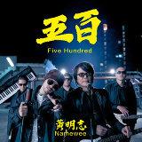 五百 (Five Hundred)