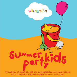 Summer Kids Party