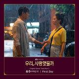 Was It Love? Pt.3 (Original Television Soundtrack)