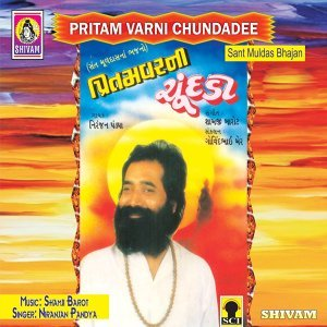 Pritam Varni Chundadee - Sant Muldas Bhajan