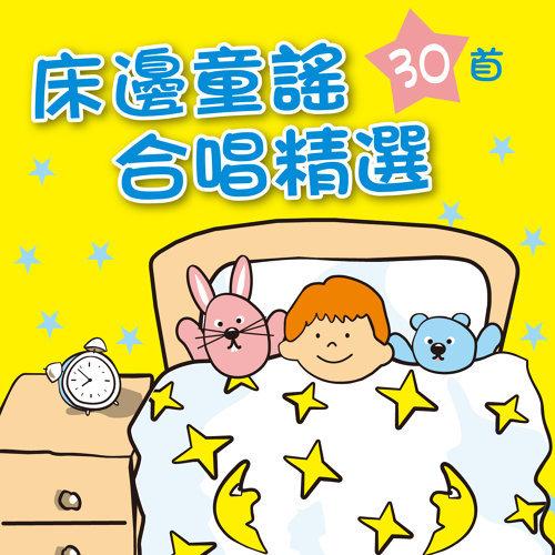 床边童谣合唱精选 ( 30首 )