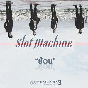 OST. HORMONES 3 THE FINAL SEASON