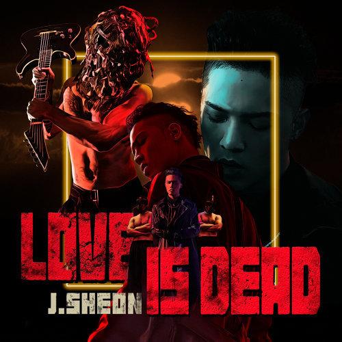 爱已死 (Love is Dead)