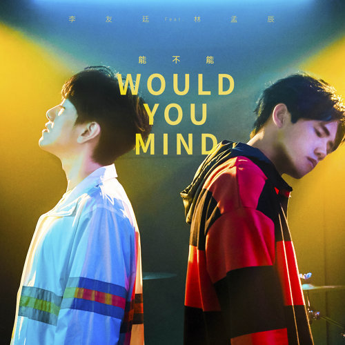 能不能 (Would You Mind)
