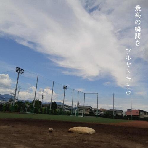 最高の瞬間を~TOKAIケーブルネットワーク「2020 夏季 静岡県 高等学校 野球大会 実況生中継」オープニングテーマ~