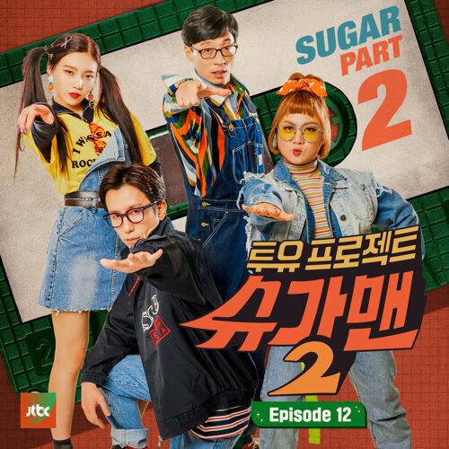 Sugar Man2 Part.12