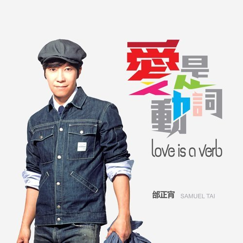 愛是動詞 (Love is a Verb)
