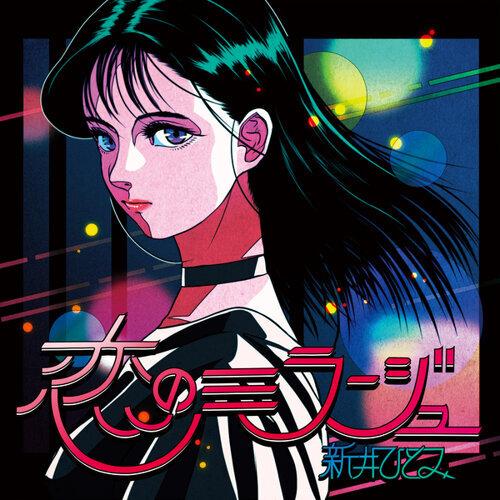 恋のミラージュ - Night Tempo 'Romantic Romance' Remix -
