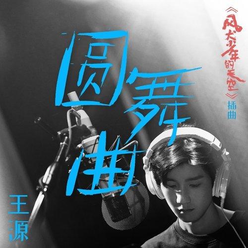 圓舞曲 - 青春劇《風犬少年的天空》插曲