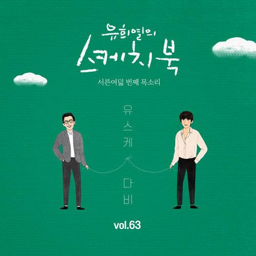 [Vol.63] You Hee yul's Sketchbook : 38th Voice 'Sketchbook X DAVII'