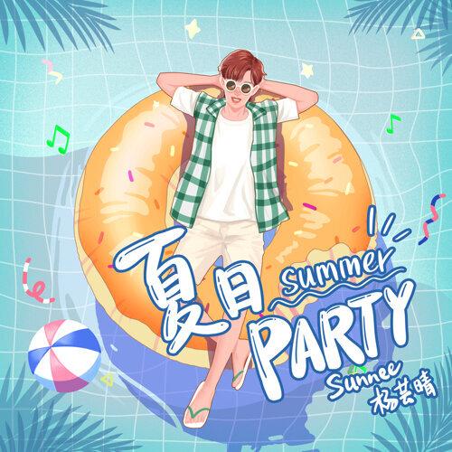 夏日Party