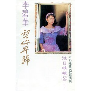 李碧華往日情懷, Vol. 2: 望你早歸 (不朽福建民歌經典集) - 修復版