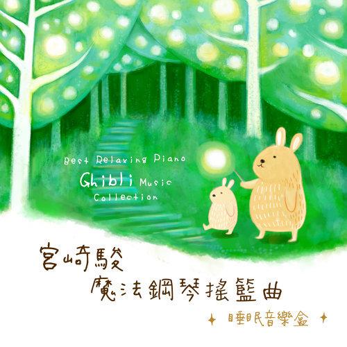 宮崎駿魔法鋼琴搖籃曲 / 睡眠音樂盒 ( Best Relaxing Piano Ghibli Music Collection                                                               )