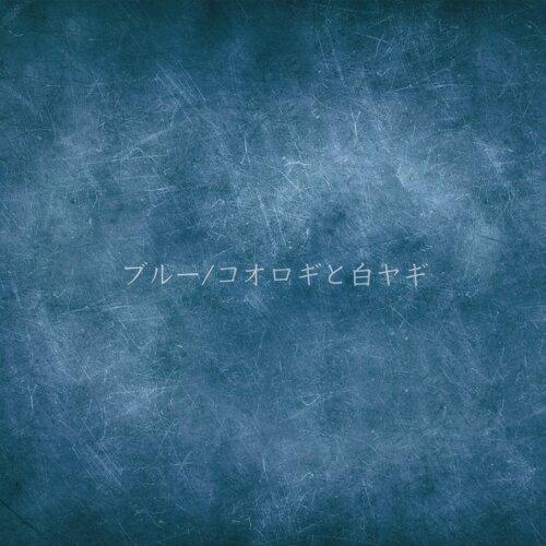 ブルー / コオロギと白ヤギ (blue / koorogitoshiroyagi)