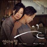 엄마와 딸 (단편영화 끈 OST) Mother and daughter