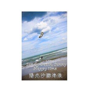 陽光沙灘海浪 62