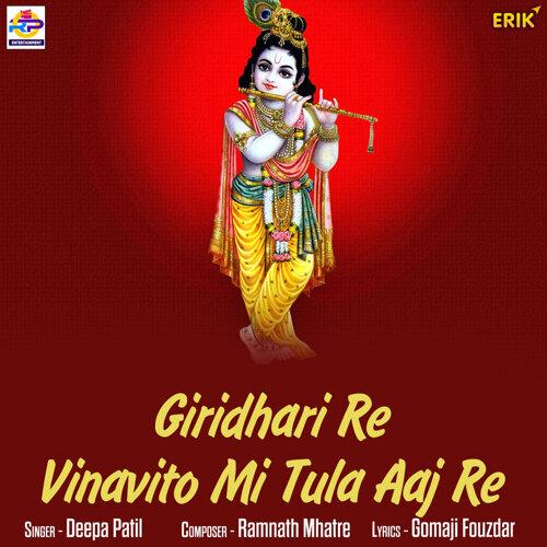 Giridhari Re Vinavito Mi Tula Aaj Re