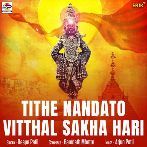 Tithe Nandato Vitthal Sakha Hari