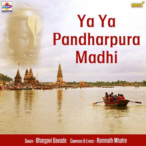Ya Ya Pandharpura Madhi