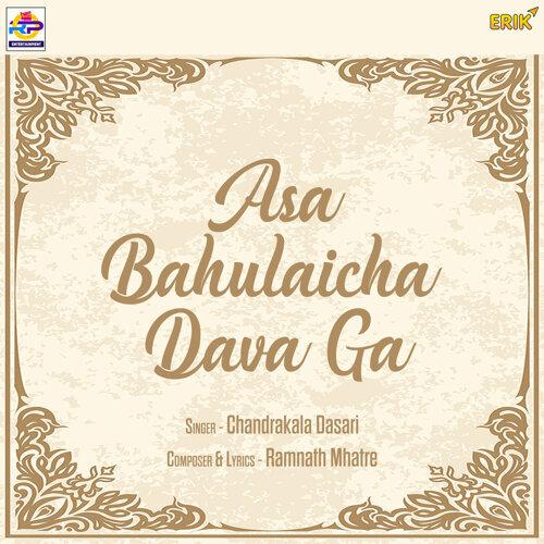 Asa Bahulaicha Dava Ga