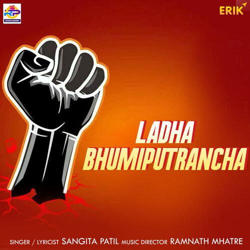 Ladha Bhumiputrancha