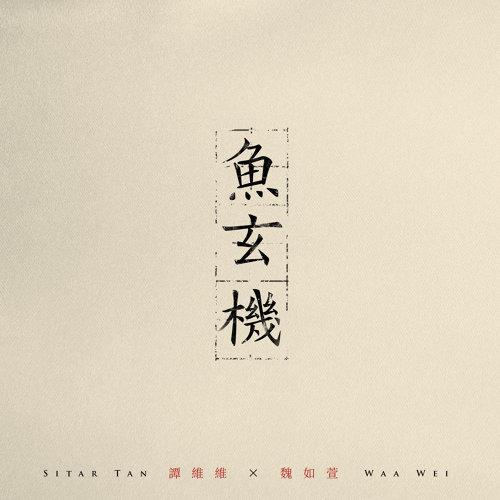 魚玄機(feat.魏如萱)