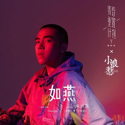 如燕(青春重置計畫 3 劇好聽) (Like the Swallow (Remake of Youth 3: OST))