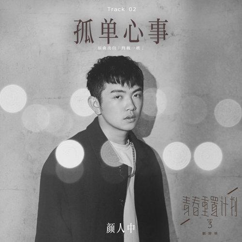孤單心事(青春重置計畫 3 劇好聽) (Lonely Story (Remake of Youth 3: OST))