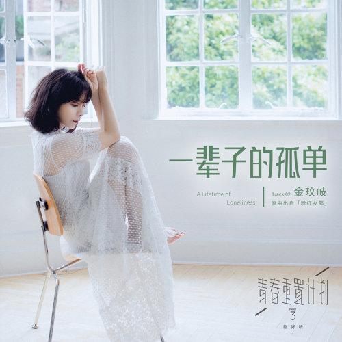 一輩子的孤單(青春重置計畫 3 劇好聽) (A Lifetime of Loneliness (Remake of Youth 3: OST))