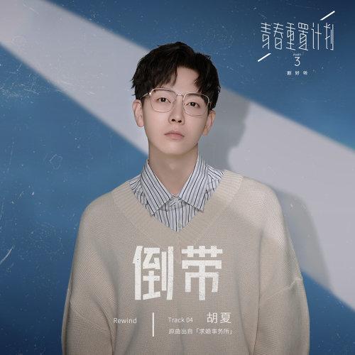 倒帶(青春重置計畫 3 劇好聽) (Rewind (Remake of Youth 3: OST))