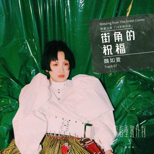 街角的祝福(青春重置計畫 3 劇好聽) (Blessing from The Street Corner (Remake of Youth 3: OST))