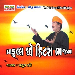 Praful Dave Hits Bhajan