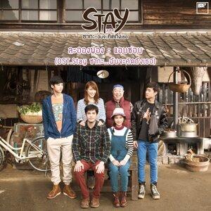 """แอบชอบ - From """" Stay ซากะ..ฉันจะคิดถึงเธอ"""""""