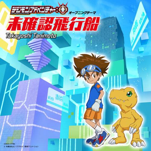TVアニメ「デジモンアドベンチャー:」オープニングテーマ 未確認飛行船