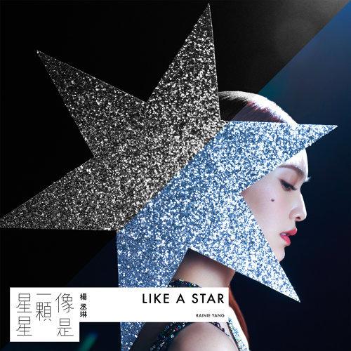 像是一顆星星