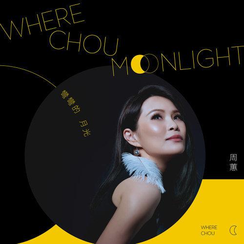 彎彎的月光 (Moonlight)