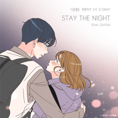 STAY THE NIGHT (She is My Type♡ X GRAY)