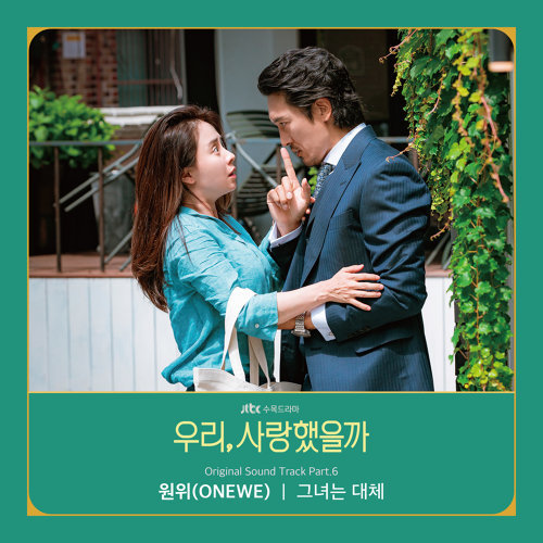 Was It Love? Pt.6 (Original Television Soundtrack)