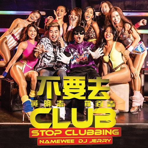 不要去Club (feat. 羅百吉) (Stop Clubbing (feat. DJ Jerry))