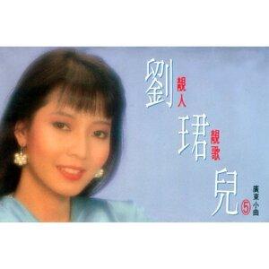 靚人靚歌, Vol. 5 (廣東小曲) - 修復版