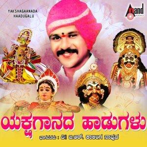 Bhishma Vijaya Sathi Simantini Cheluve Chitravathi - Yekshagaanada Haadugalu