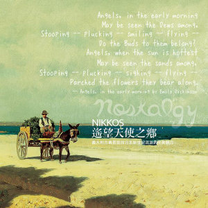 Nostalgy (遙望天使之鄉)